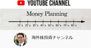 海外株投資チャンネル