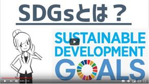 SDGsとは?【アニメでわかるSDGs】