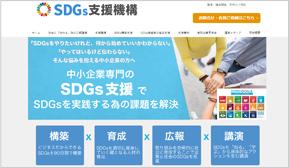 一般社団法人SDGs支援機構